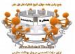 جلسه مجازی شروع فعالیت های اول مهر