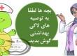 تراکت بهداشتی - سری سوم سال تحصیلی 96