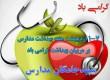 متن مجری هفته بهداشت مدارس 95 برای مقطع متوسطه