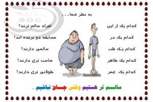 پیام کوتاه و تراکت چاقی و ورزش