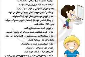 آیین نامه بهداشتی مدرسه
