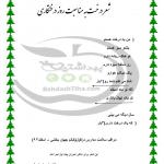 شعر درختکاری-15اسفند-بهداشتی ها