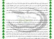 متن مجری روز درختکاری