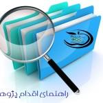راهنمای اقدام پژوهی بهداشتی ها