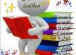 آموزش همسالان در برنامه بهداشتیاران مدارس