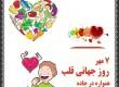 مراقب سلامت و تراکت روز جهانی قلب