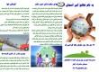 بروشور هوای پاک 2