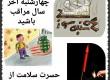 پیام کوتاه و تراکت چهارشنبه سوری