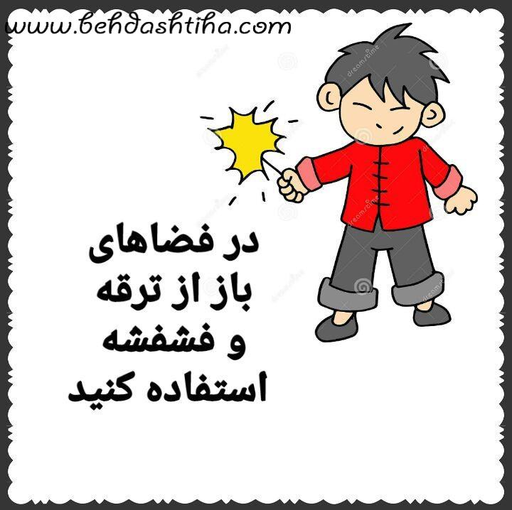 تراکت چهارشنبه سوری بهداشتی ها