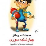 نمایشنامه چهارشنبه سوری