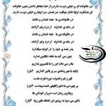 شعر روز جهانی خانواده