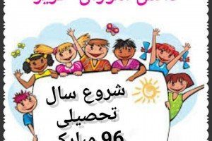 پیام کوتاه و تراکت شروع ماه مهر - سری اول
