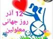 پوستر و تراکت روز جهانی معلولین (12 آذر)